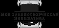 Всероссийский конкурс «МОЯ ЗАКОНОТВОРЧЕСКАЯ ИНИЦИАТИВА»